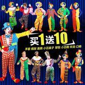 萬圣節小丑服裝道具演出服【南風小舖】