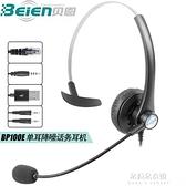 客服耳機 貝恩100E 呼叫中心 話務員 客服 外呼 電銷耳機 電話電腦手機耳麥 朵拉朵
