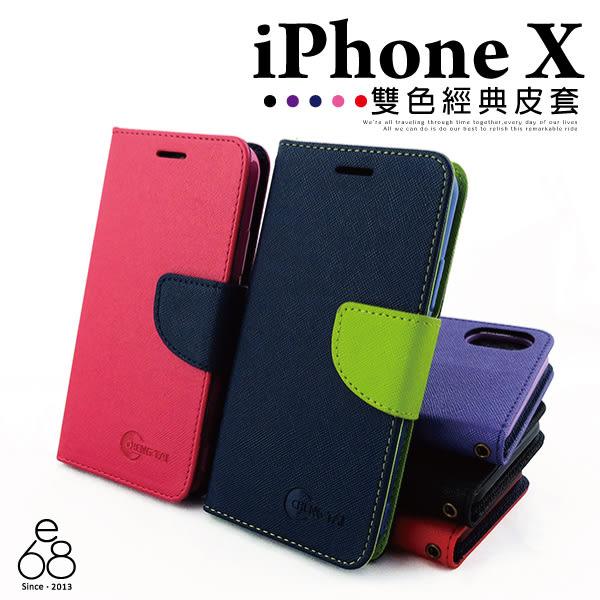 E68精品館 經典款 雙色 皮套 iPhoneX 手機殼 支架 翻蓋 掀蓋 卡片 iX 可立 保護套 iPhone X