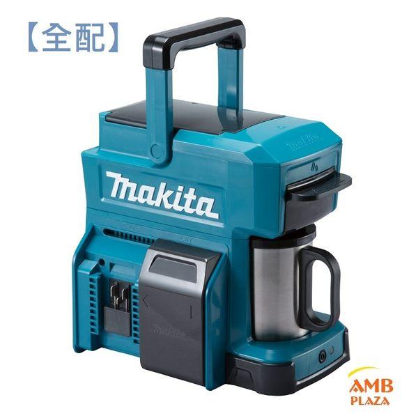 【MAKITA牧田】DCM501 充電式咖啡機全配組(包含充電器/12V2A充電池)