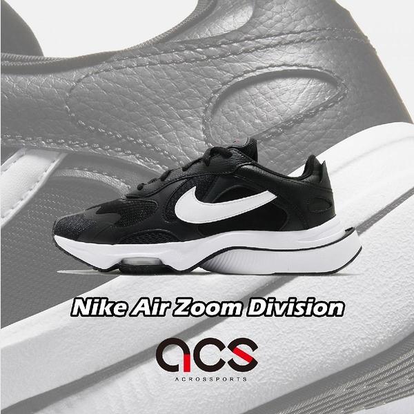 Nike 休閒鞋 Air Zoom Division 黑 白 男鞋 復古慢跑鞋 氣墊 運動鞋 【ACS】 CK2946-003