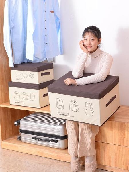 收納箱有蓋衣柜神器可折疊布藝裝衣服物整理盒抽屜式玩具儲物箱子
