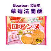 日本 Bourbon 北日本 草莓法蘭酥 142g◎花町愛漂亮◎TC