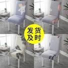 椅子套罩彈力家用萬能歐式通用餐椅凳子套餐桌椅子套罩簡約布藝 小山好物