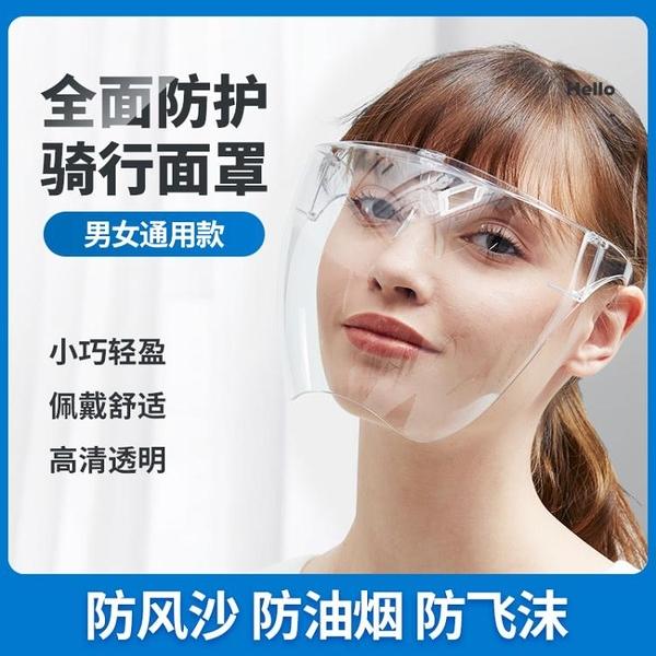 防塵面罩防飛沫防唾沫飛濺罩防疫透明護目面屏防霧護臉罩全臉 青木鋪子