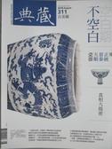 【書寶二手書T5/雜誌期刊_XBA】典藏古美術_311期_空白期不空白