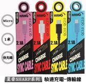 【Micro傳輸線】夏普 Sharp Z3 FS8009 充電線 傳輸線 2.1A快速充電 線長100公分