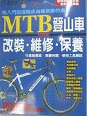 【書寶二手書T2/嗜好_DF7】MTB登山車改裝、維修、保養_丹羽隆志
