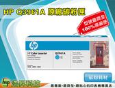 HP Q3961A 原廠藍色超精細碳粉匣 適用於CLJ2550/CLJ2840/CLJ2820/2800/2830/2550/2820/2840