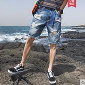 夏季薄款牛仔短褲男破洞韓版潮流修身夏天5分青年乞丐五 【時尚新品】