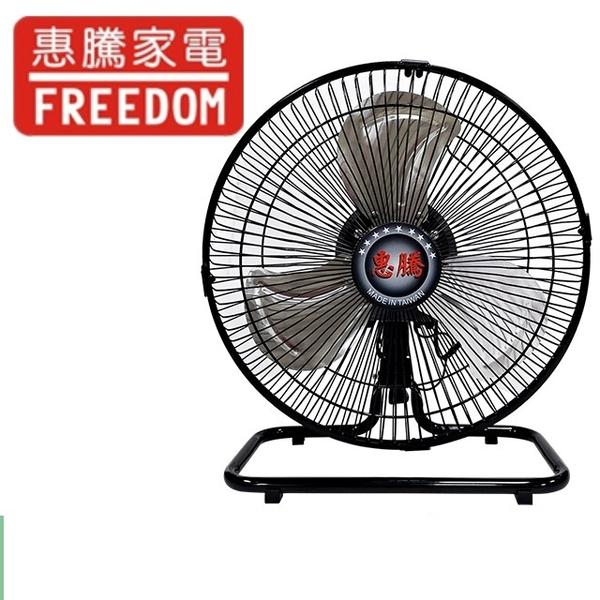 惠騰10吋鋁葉工業扇/桌扇/立扇/電扇(FR-108) 台灣製造