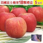 【南紡購物中心】【愛蜜果】美國3A富士蘋果18顆禮盒(約5公斤/盒)