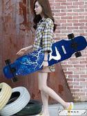 初學者滑板長板女成人舞板男生女生刷街青少年四輪滑板車專業代步