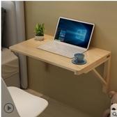 靠墻臥室小書桌板式桌子壁掛式墻面懶人小號簡易掛壁式折疊桌小型  YXS交換禮物