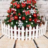 聖誕樹裝飾 圣誕樹圍欄柵欄圣誕柵欄裝飾圍欄籬笆柵欄圣誕節 nm12735【歐爸生活館】