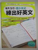 【書寶二手書T1/語言學習_EA6】每天3行,寫小日記練出好英文-天天寫短句,訓練用_神林莎莉