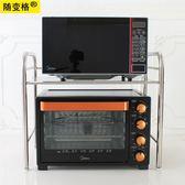 廚房置物架微波爐架子雙層不銹鋼烤箱架2層收納架調料架廚房用品HD【新店開張8折促銷】
