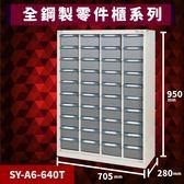 【超耐撞】大富 SY-A6-640T 全鋼製零件櫃 工具櫃 零件櫃 置物櫃 收納櫃 抽屜 辦公用具 台灣製造