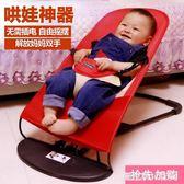 哄娃神器嬰兒搖椅搖籃寶寶安撫椅自動哄睡覺躺椅新生兒童哄寶搖床  圖拉斯3C百貨