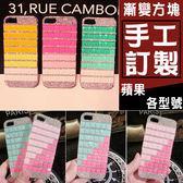 蘋果 iPhone8 iPhoneX iPhone7 Plus iPhone6s Plus 漸變方塊 水鑽殼 手機殼 客製化 訂做