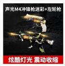 兒童玩具槍兒童仿真搶電動狙擊槍聲光m4沖鋒槍3歲小孩手槍男孩ak 【免運】