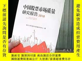 二手書博民逛書店罕見中國股票市場質量研究報告2018、書皮上方有點水印、價格優惠