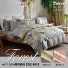 【班尼斯名床】【5尺雙人床包被套組(含2個枕套+鈕扣被套)】【Forest森林系列】精梳純棉/寢具