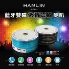 藍芽喇叭 HANLIN-BT22 藍芽雙磁低音震膜喇叭 藍牙音響 音箱