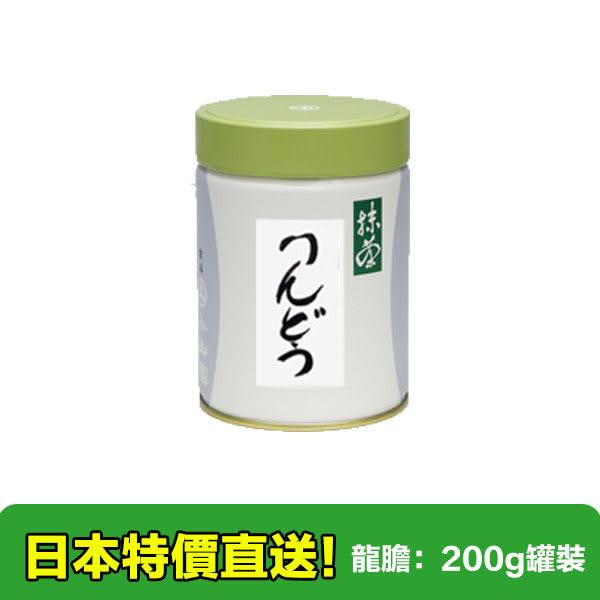【海洋傳奇】日本丸久小山園抹茶粉龍膽 200g罐裝 宇治抹茶粉 無糖【滿千日本空運免運】