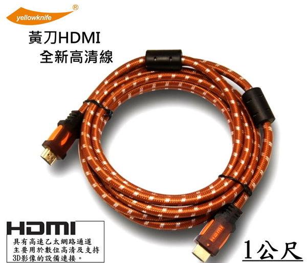 【3C生活家】HDMI 1.4版 黃刀 1公尺 高清螢幕線 數位信號 4K解析度 3D 高密度棉紗編織網 耐熱 抗干擾