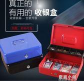 四格小型手提錢箱超市收銀箱帶鎖密碼鑰匙現金儲蓄盒多功能大鐵箱igo 藍嵐