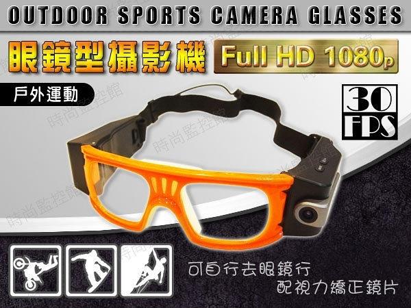 『時尚監控館』Full HD 1080P 戶外運動眼鏡型攝影機 送8G 非 M2 M3 M300 S100