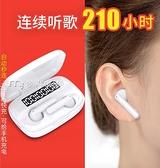 藍芽耳機真無線藍芽耳機雙耳入耳式運動跑步超長待機續航蘋果安卓通用男女頭戴耳