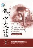 當代中文課程作業本 1