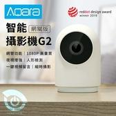 小米 米家 Aqara智能攝像機G2 網關版 1080P 人形檢測 可搭配小米AI音箱開關智能家電