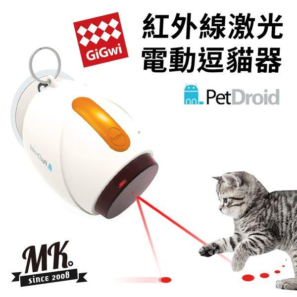 【MK馬克】GiGwi PetDroid 紅外線激光 雷射電動逗貓器 自動逗貓棒 逗貓玩具