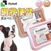 【zoo寵物商城】 日本Richell》犬用平面網狀便盆48×35×4.5Hcm