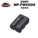 SONY NP-FM500H 原廠電池 【台南-上新】 索尼 原廠 單眼 相機 電池 FM500H 公司貨