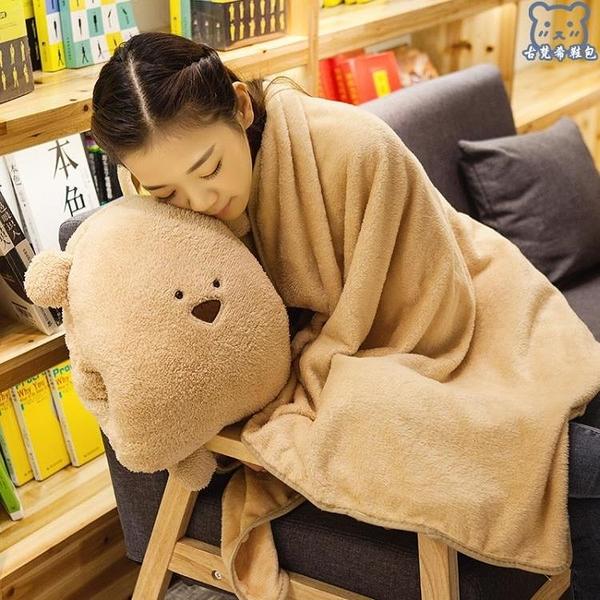暖手抱枕 被子兩用靠墊被辦公室午睡插手毛絨女生毯子手捂冬季可愛 - 古梵希