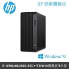 HP EliteDesk 800G6 TWR 2N3C9PA 商務桌機 (i7-10700/8G/256SSD+1T /Win10 Pro/3年保)好禮送
