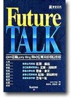 二手書博民逛書店《Future TALK:CNN 名嘴 Larry King 與 43 位菁英的明日對談》 R2Y ISBN:9576674778