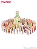 木玩世家多米諾骨牌兒童益智數字漢字智力玩具學生認字積木男孩 歌莉婭