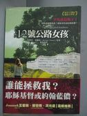 【書寶二手書T3/翻譯小說_HSX】12號公路女孩_張琰, 米麗安‧泰