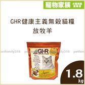 寵物家族-GHR健康主義無榖貓糧-放牧羊1.8kg-贈貓咪化毛點心棒*1