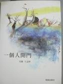 【書寶二手書T7/少年童書_ZIH】一個人開門_王孟婷
