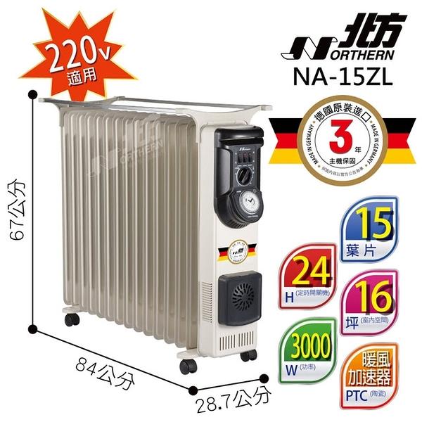 NORTHERN 北方 葉片式 恒溫電暖爐 - 15葉片 NA-15ZL 220V