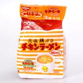 【日清】元祖雞汁迷你袋麵   3入 (賞味期限:2020.06.22)