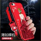 麗影系列 iPhone5 5S 手機殼 iPhoneSE 送掛繩 防摔 防指紋 鑲鑽 磨砂軟殼 3D立體浮雕 全包邊