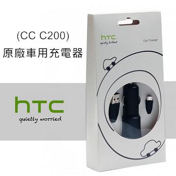 【YUI】HTC (CC C200) 原廠車用充電器 Desire Z/A7272 Desire X/T328e Desire U/T327E 原廠車充 DC 5V==1A