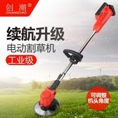 鋰電電動割草機家用手持小型充電式打草割灌機農用除草機割草神器 陽光好物